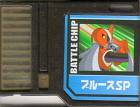 File:BattleChip752.png