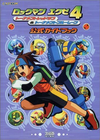 RockmanEXE4OfficialGuide