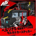 P5 Phantom Thief Marker Morgana Decal.jpg
