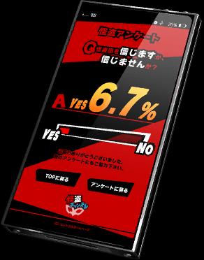 File:Persona 5 Phantom Thief Channel poll.png