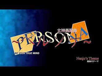 Nanjo's Theme - Megami Ibunroku Persona