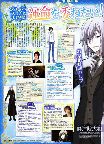 File:Otomedia June 2013 Yamato Interview.jpg