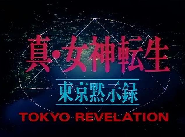 File:Tokyo Revelation - Title Screen.jpg