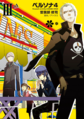 Persona 4 Cover 3.png