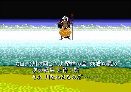 File:Shin Megami Tensei II Charon.jpg