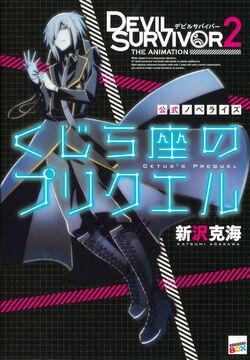 Devil Survivor 2 The Animation Light Novel
