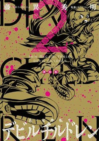 File:DC Manga Reprint 2.jpg