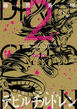 DC Manga Reprint 2
