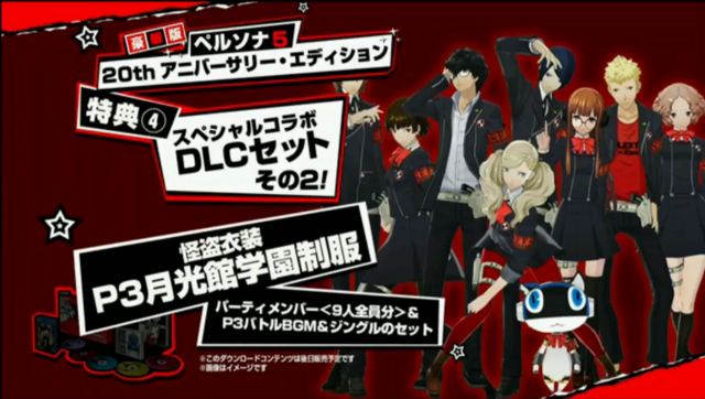 File:Persona5DLC2.png