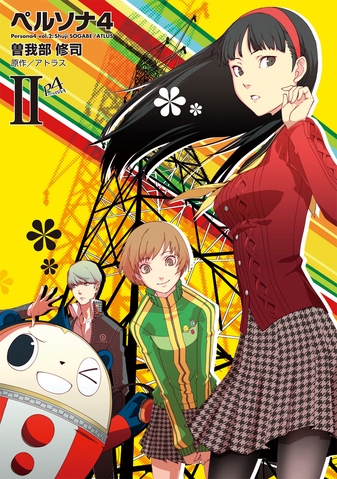 File:Persona 4 Cover 2.png