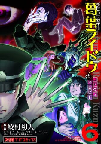 File:Devil-summoner-kuzuha-raidoo-tai-kodoku-no-marebito-06-enterbrain.jpg