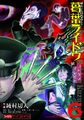 Devil-summoner-kuzuha-raidoo-tai-kodoku-no-marebito-06-enterbrain.jpg