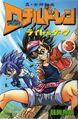 DC LD Manga 3.jpg