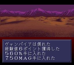 File:Paranoia - Desert.png