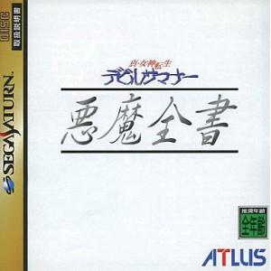 File:DS Demon Compendium.jpg