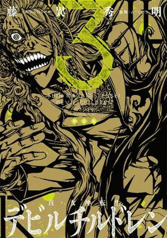 File:DC Manga Reprint 3.jpg