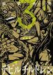 DC Manga Reprint 3