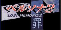 Persona 2 Tsumi: Lost Memories