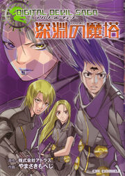 DDS Shinen no Matou Cover