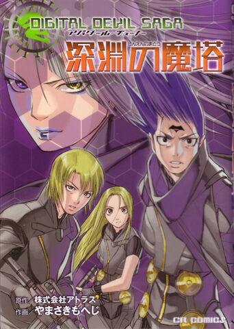 File:DDS Shinen no Matou Cover.jpg