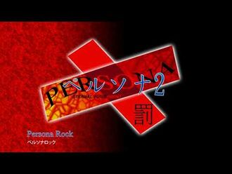 Persona Rock - Persona 2 Eternal Punishment (2000)