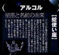 Alcor's Star Sign Devil Survivor 2 Artbook.png