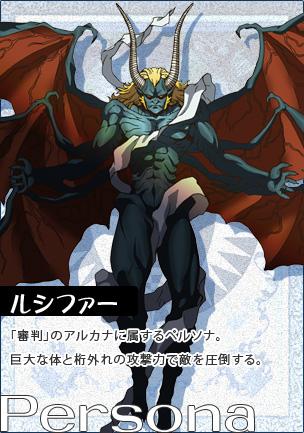 File:Narukami persona21.jpg