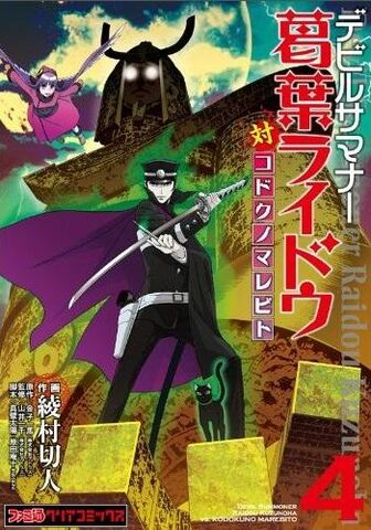 File:Raidou Volume 4.jpg
