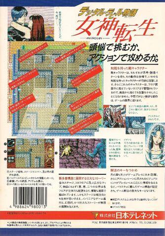 File:MegamiTenseiPC-8800BackCover.jpg