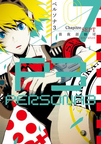 File:Persona 3 Cover 7.jpg