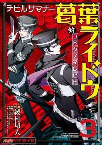 File:Raidou Volume 3.jpg