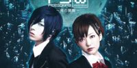 Persona 3: the Weird Masquerade -Ao no Kakusei-