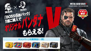 MGSV-Suntory-BOSS-Campaign-Cans