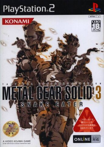 File:MGS3 JP cover.jpg