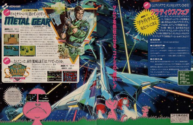 File:MSX Magazine 1987 07 p24-25.jpg