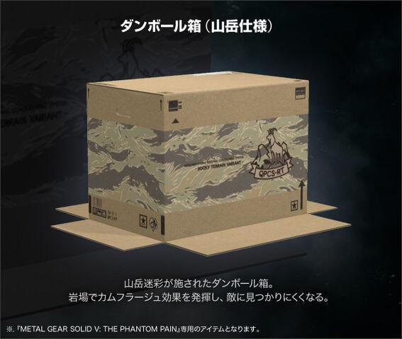 File:Cardboardbox rockyterrain.jpg