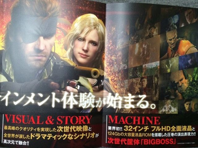 File:Pachislot MGS3 pamphlet foldout right.jpg