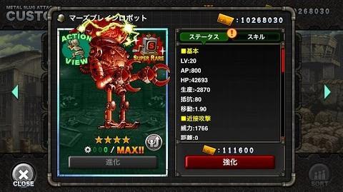 マーズブレインロボット:MSA ユニット紹介
