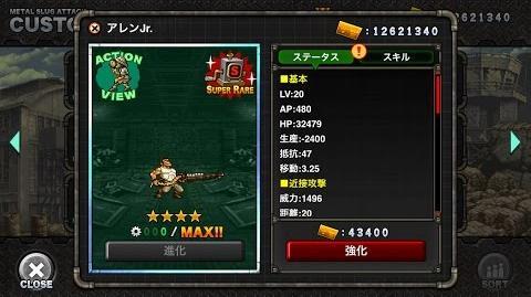 アレンJr. :MSA ユニット紹介