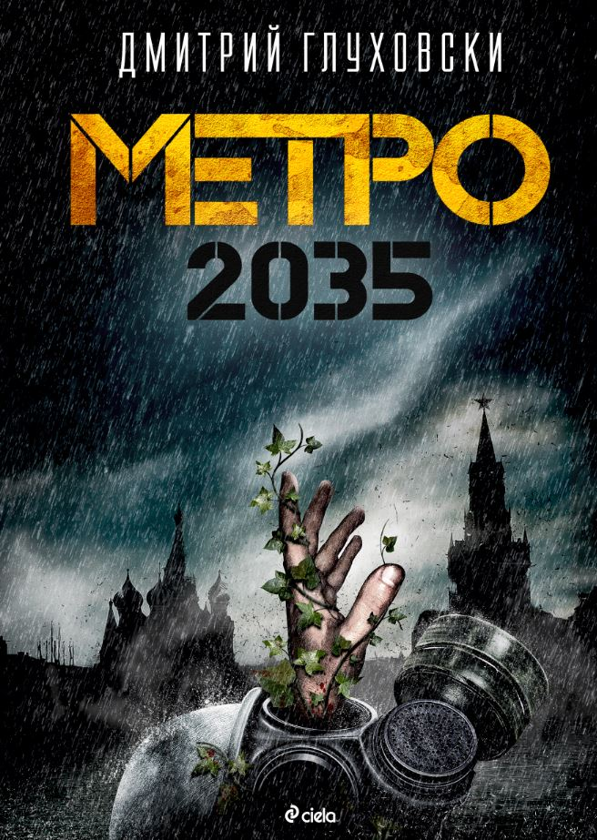 Metro 2035 is being written : metro2033