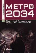 Metro2034BGcover1