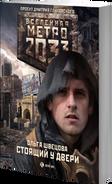 Novel38