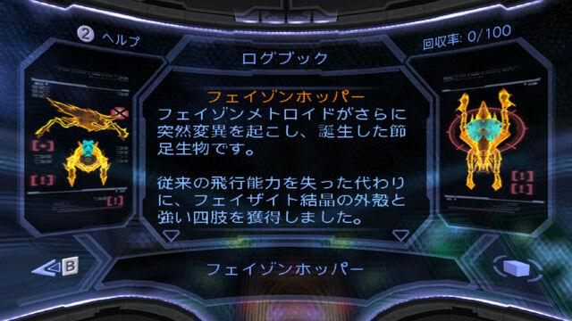 File:LogbookEntry jp PhazonHopper.JPG