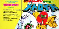 Metroid (1986 manga)