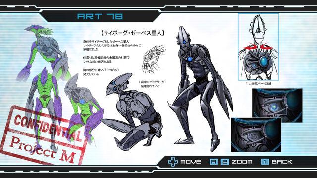 File:Cyborg Zebesian.jpg
