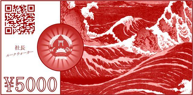 File:Taipanese currency (¥5000).jpg