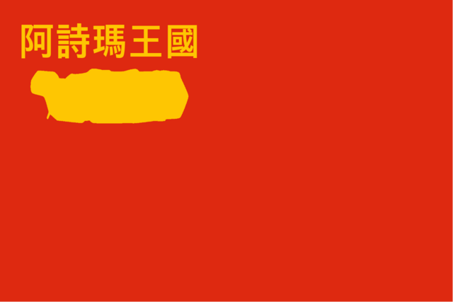 File:Hashima flag old.png
