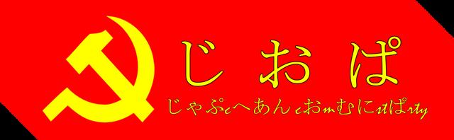 File:JCP logo.png