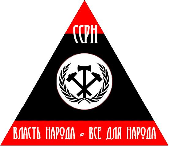 File:Герб ССРН.jpg