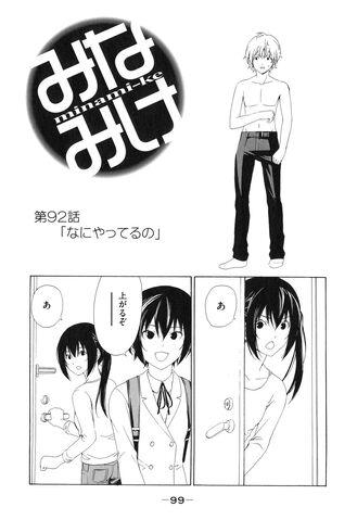 File:Minami-ke Manga Chapter 092.jpg